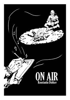 На волне : comic cover