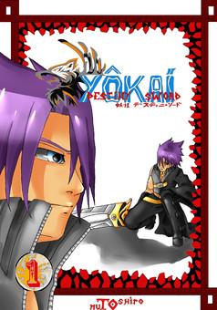 Yôkai Destiny Sword : manga couverture