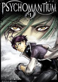 サイコマンテウム: cover