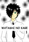 watashi no kage