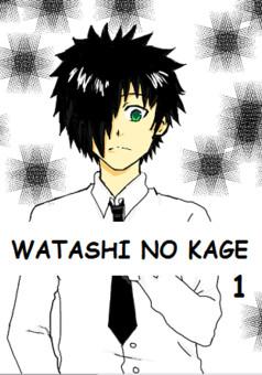 watashi no kage : manga cover