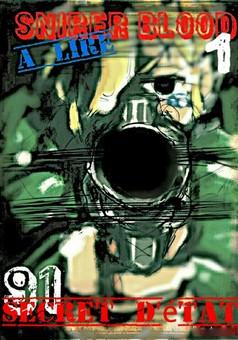 Snirer Blood : manga cover