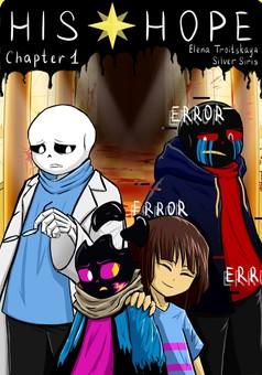 Undertale AU | His hope : manga cover