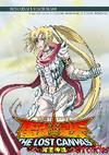 Saint Seiya - Yuzuriha Chronicle