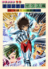 Saint Seiya Zeus Chapter