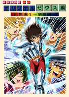 Saint Seiya Zeus Chapter: cover