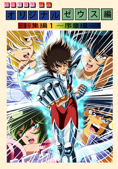 Saint Seiya Zeus Chapter : manga cover
