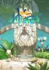 Shimbu Le Baleor Des Dieux