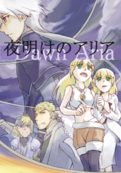 Dawn Aria : manga couverture
