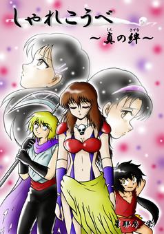 Caput Mortuum : manga cover