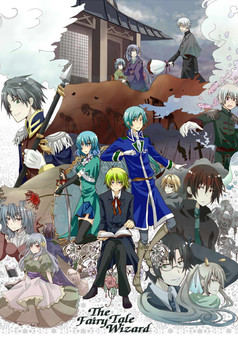 童話の魔術師 : manga cover