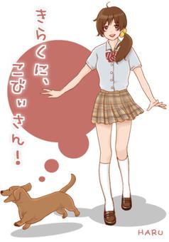 きらくに、こびぃさん! : manga cover