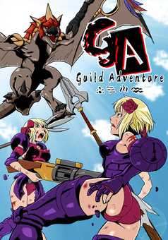 Guild Adventure : manga couverture