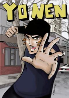 Yo Nen : manga cover