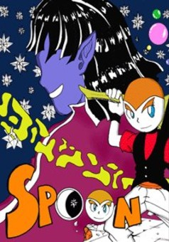 SPOON : manga cover