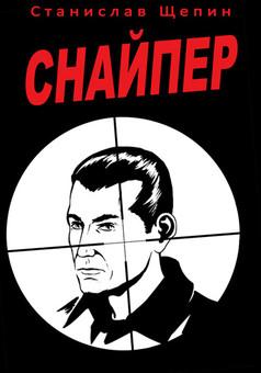 Sniper : comic cover