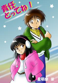 責任とってね! : manga cover