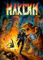 Maxim: cover