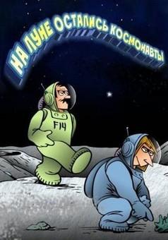 На луне остались космонавты : comic cover