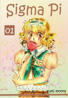 Sigma Pi : manga couverture