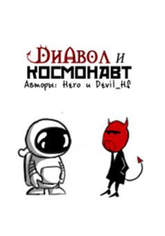 Devil & Spaceman : comic couverture