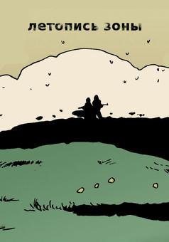 Судьба : comic cover