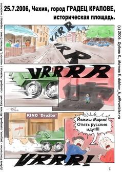 Ввод войск : manga cover
