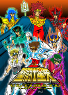Saint Seiya Ultimate: cover