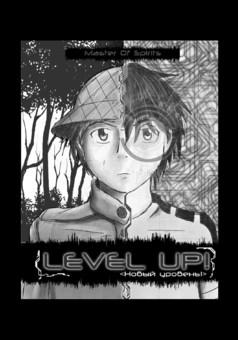 Level Up! : manga cover