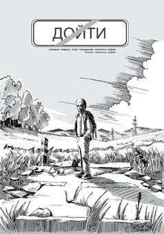 Дойти : comic cover