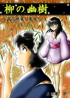 Yuuki of the Willow: cover