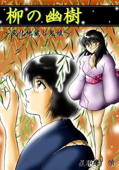 柳の幽樹 : manga portada